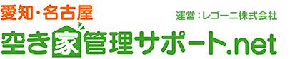 愛知・名古屋 空き家管理サポート.net
