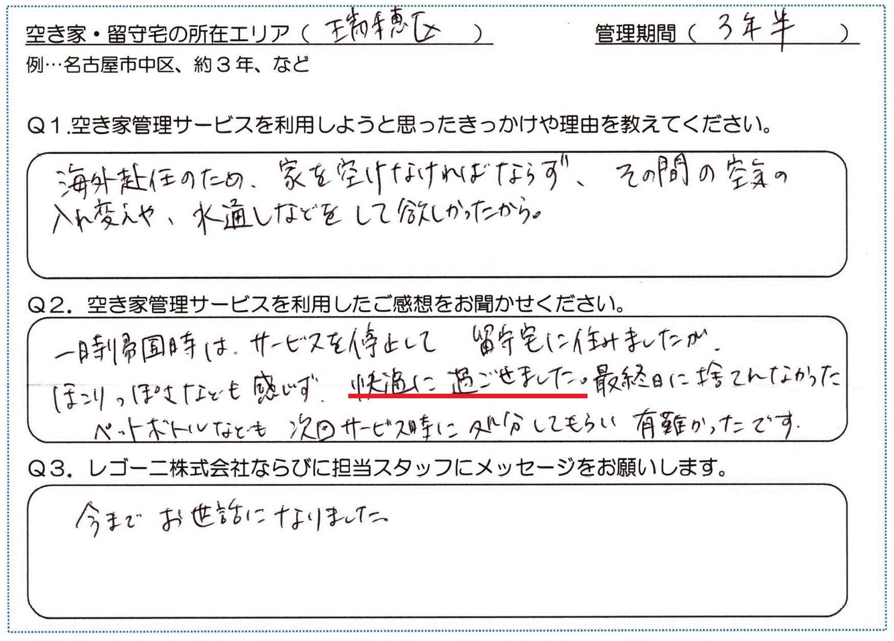 アンケート回答 安藤様 切抜き -ブログ用