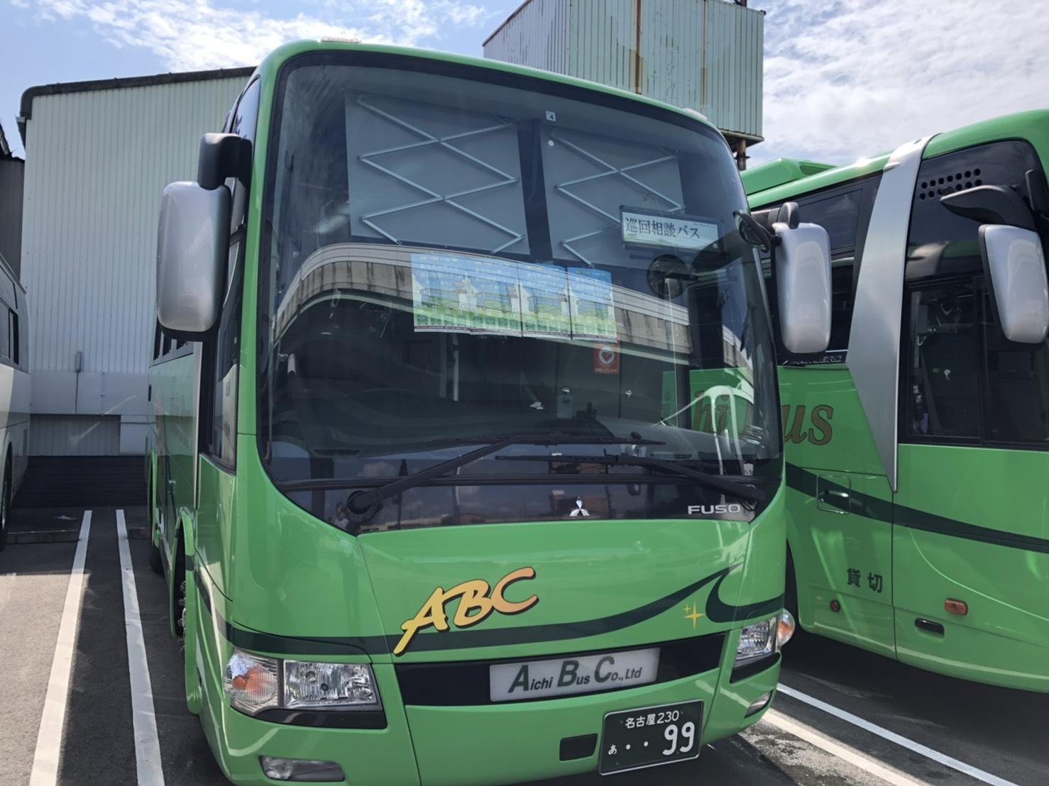 巡回相談バス (2)