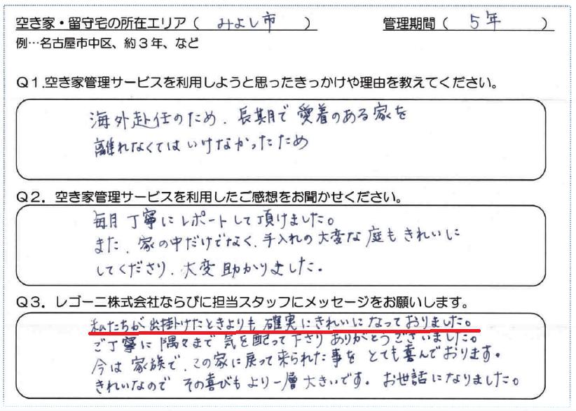 アンケート回答(みよし市成田様)2