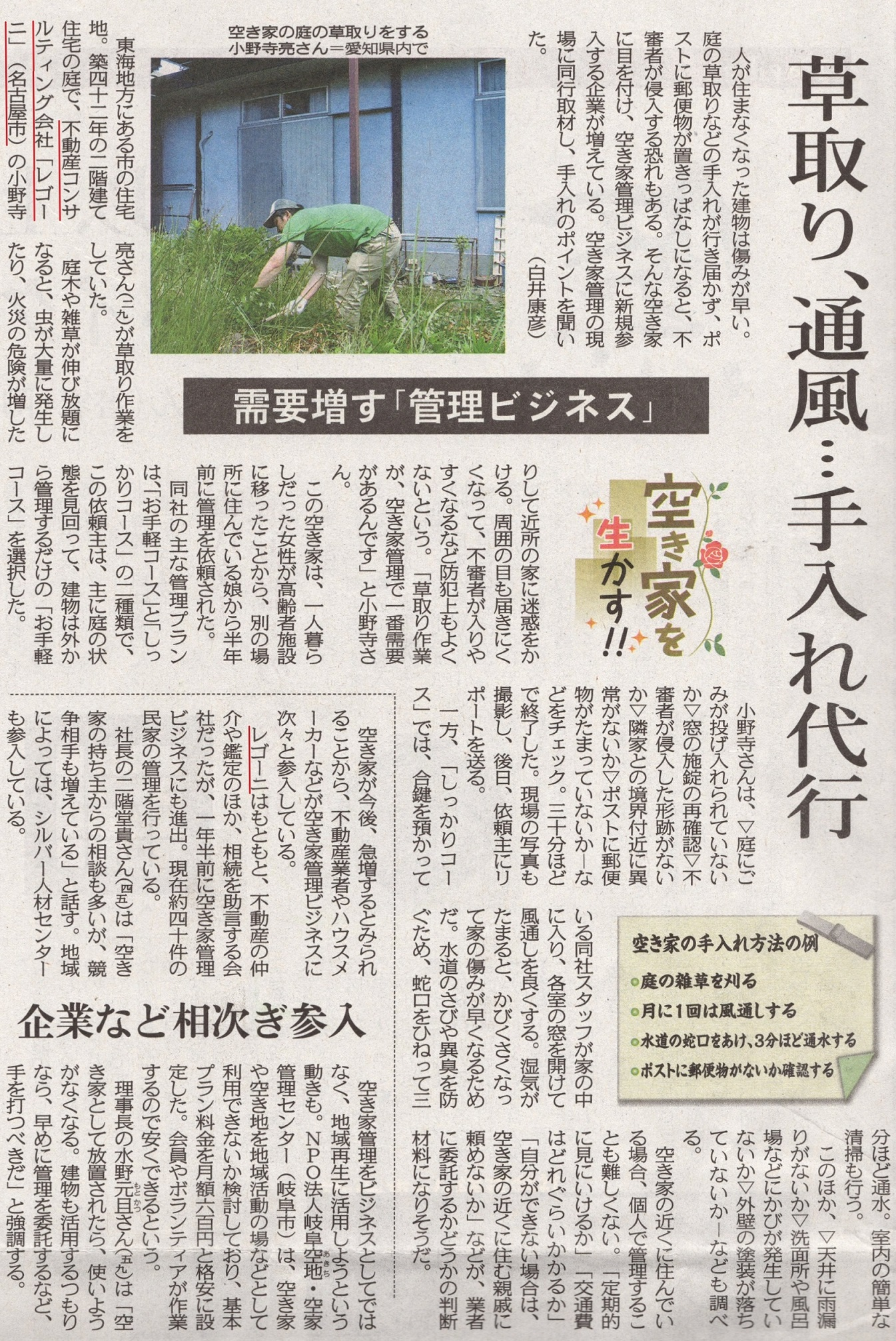 中日新聞2