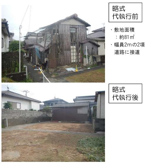 福岡県宗像市 傾斜と一部破損