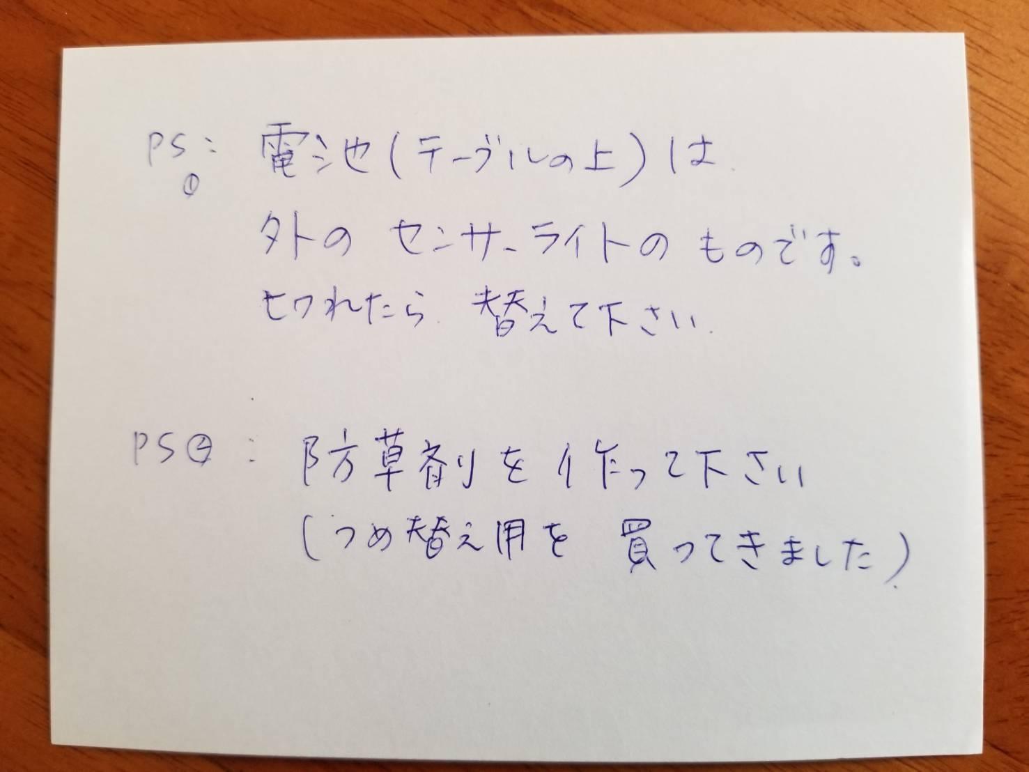20190508福元さまからお手紙