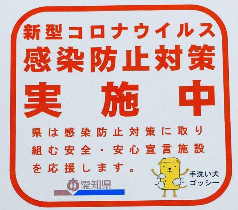 コロナ対策ステッカーとポスター (2)