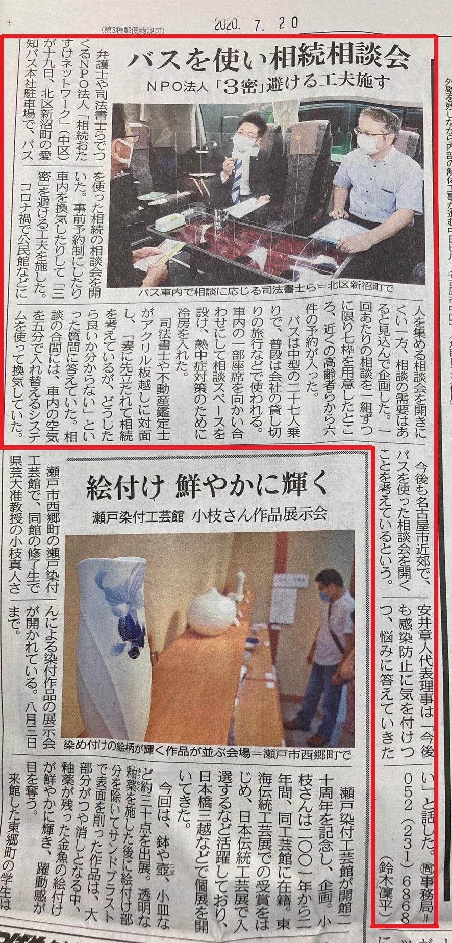 2020年7月20日 中日新聞 朝刊