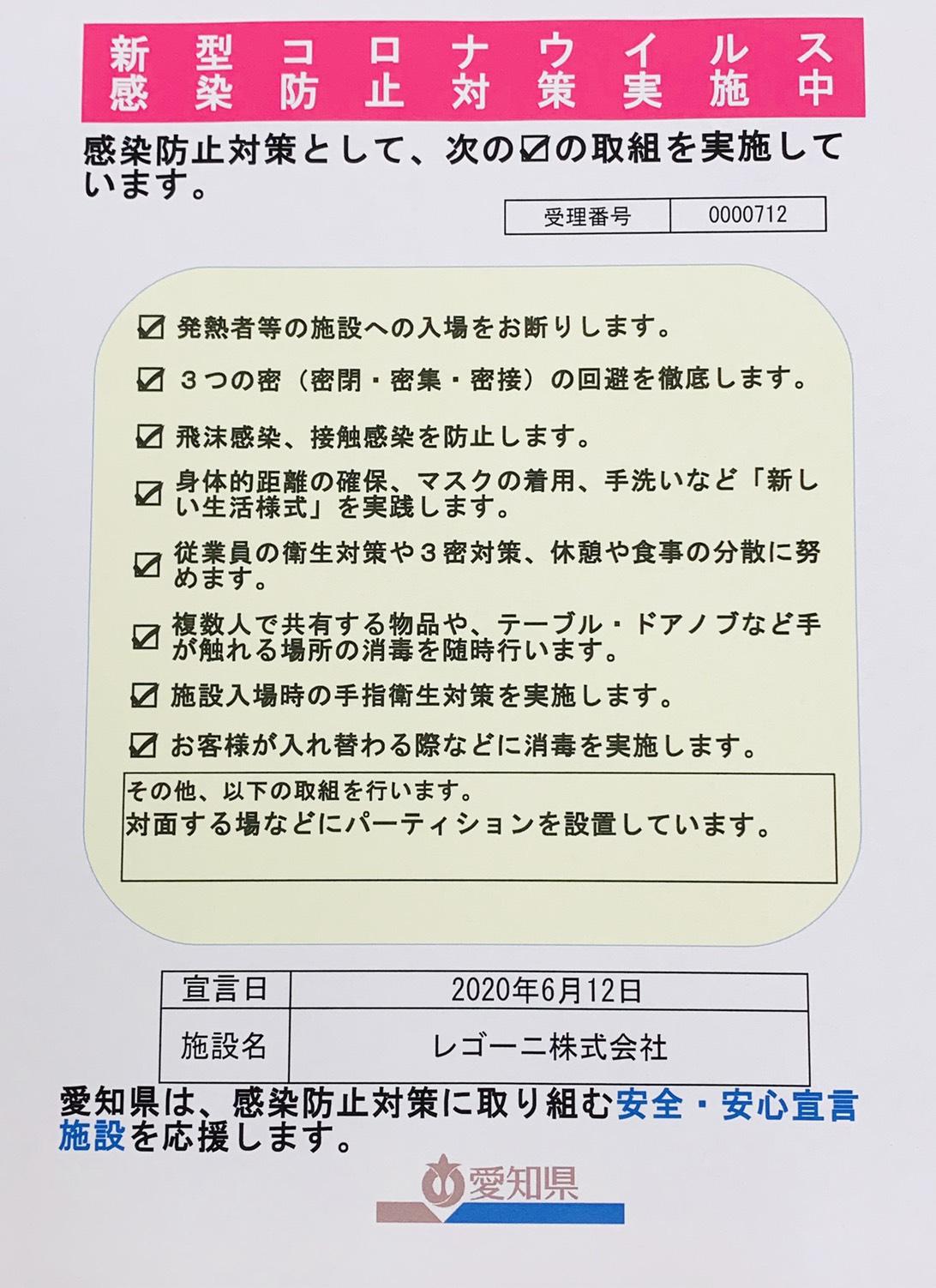 コロナ対策ステッカーとポスター (1)