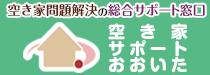 banner_akiyasupportoita