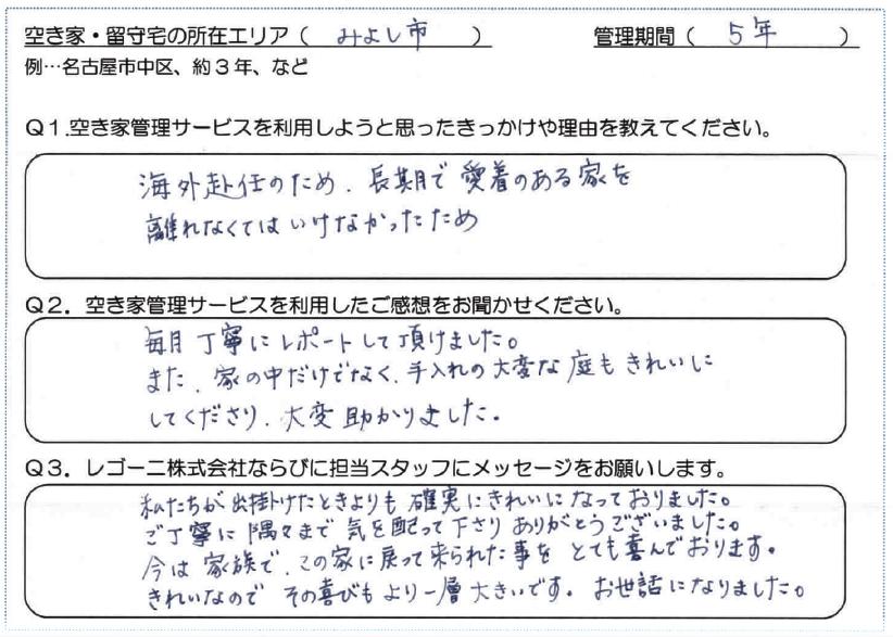 アンケート回答(みよし市)3