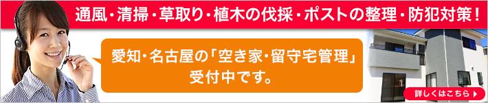 愛知・名古屋の「空き家・留守宅管理」受付中